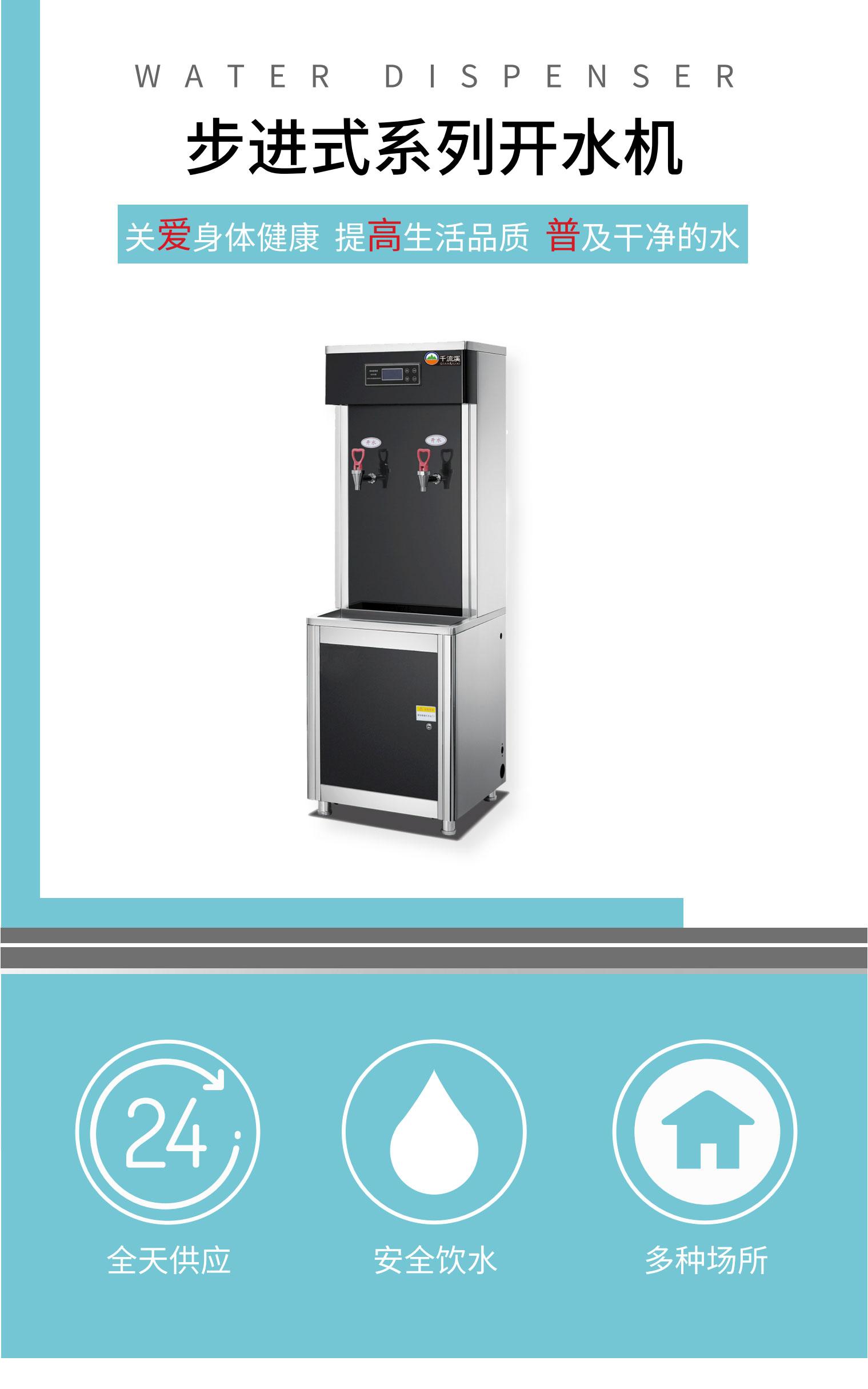 步進式系列開水機JN-BC30凈水器直飲水機
