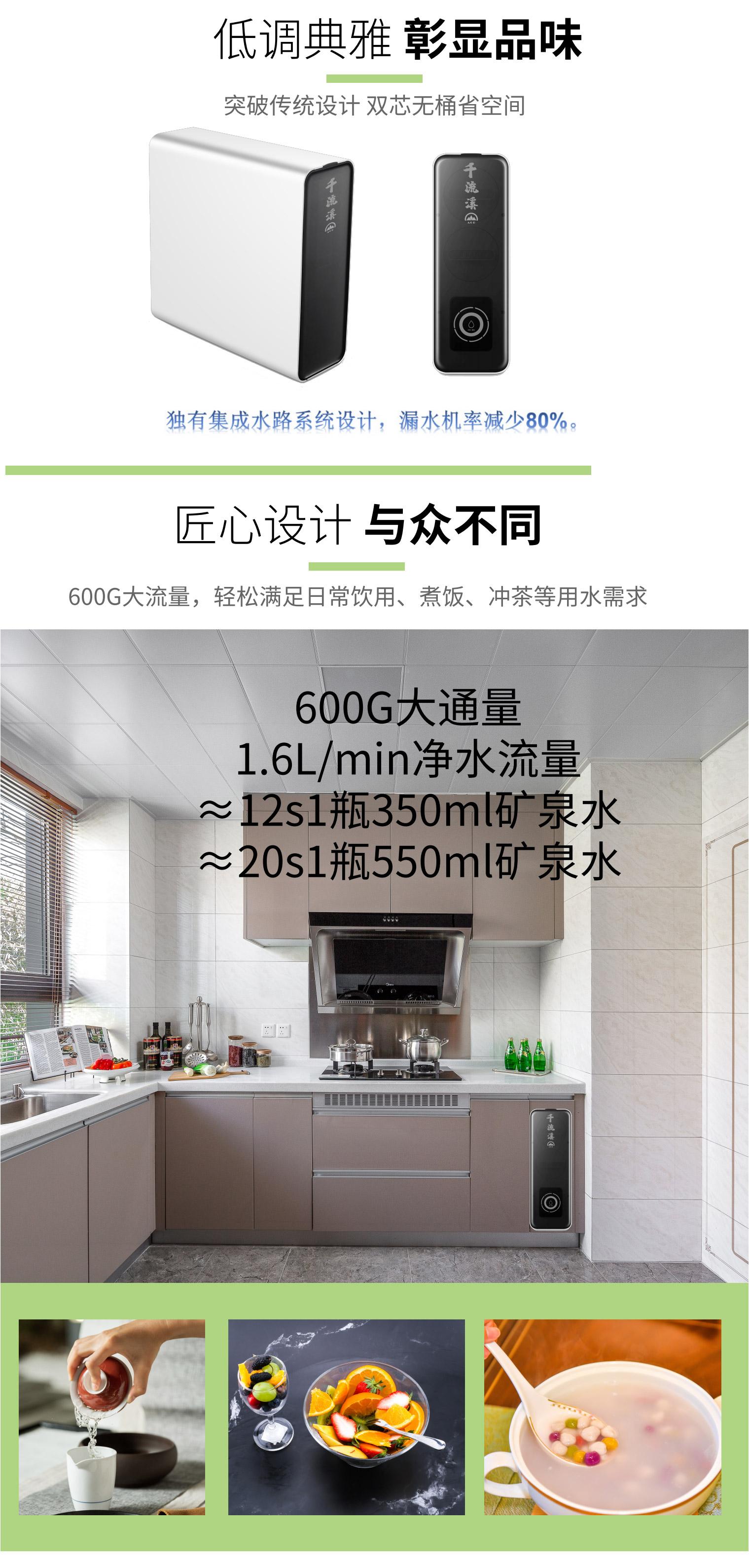 600GRO凈水器_00_02.jpg