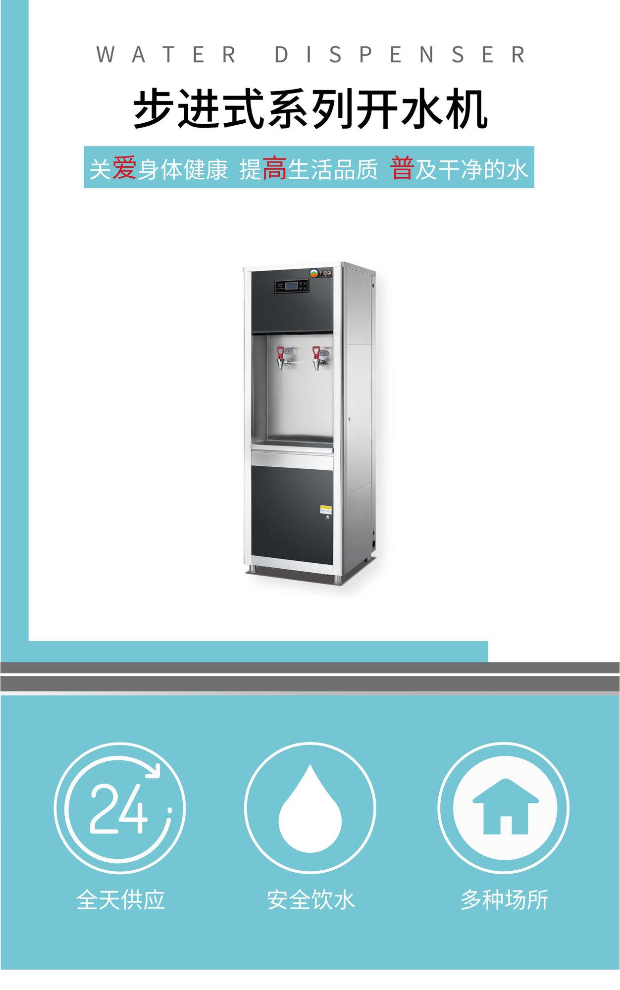 廣州直飲水機