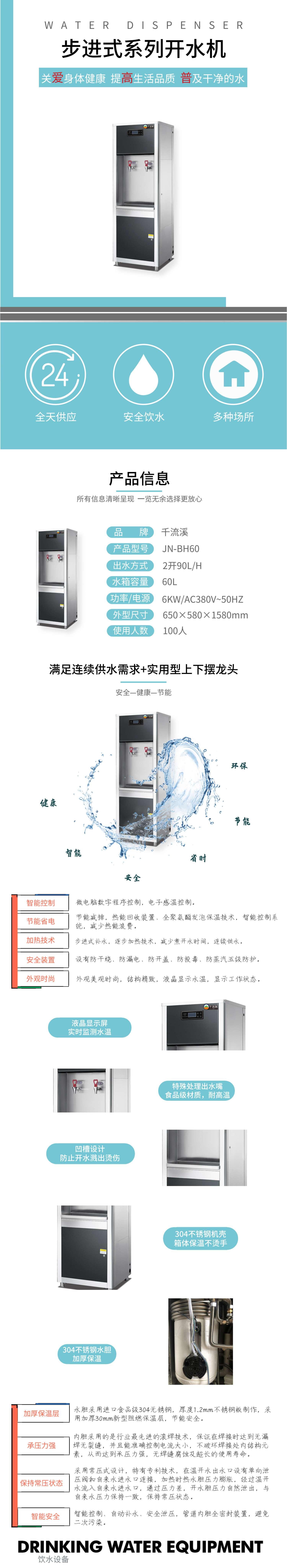 開水器,廣州直飲水機