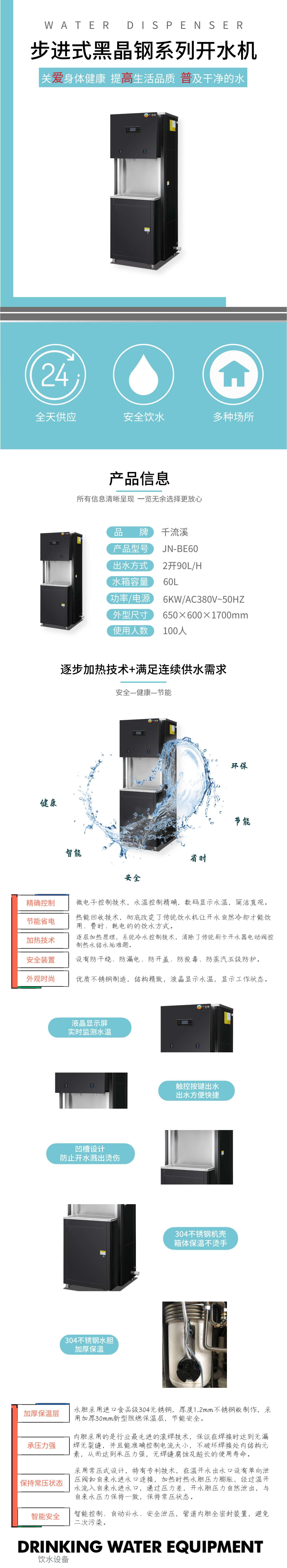 步進式系列開水機JN-BE60凈水器直飲水機