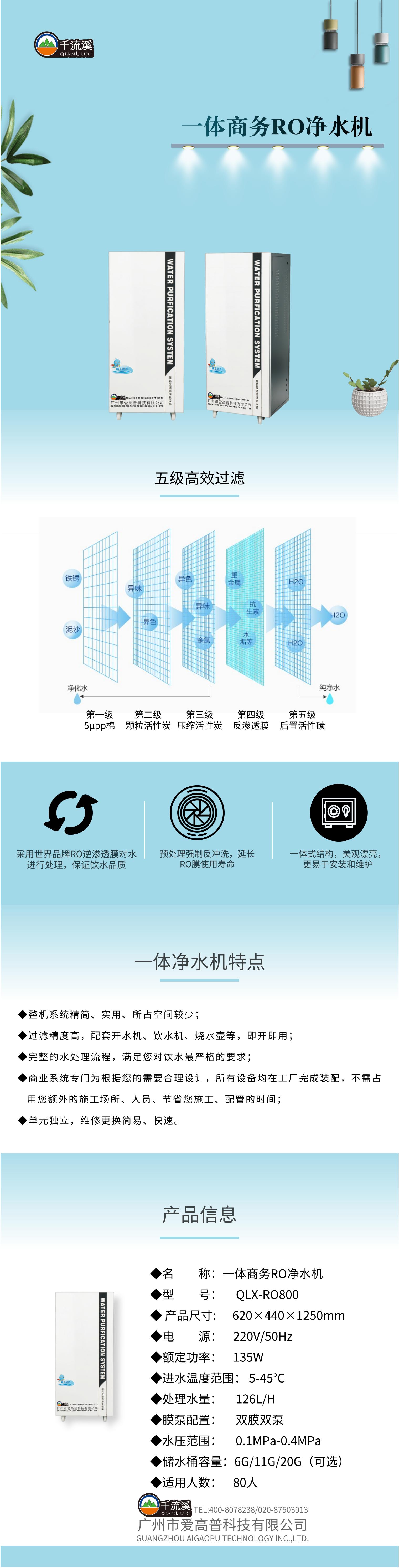 一體商務RO凈水機(800G).png