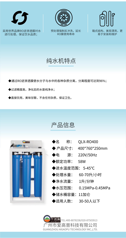 QLX-400G(20寸)-印刷版_00_02.png